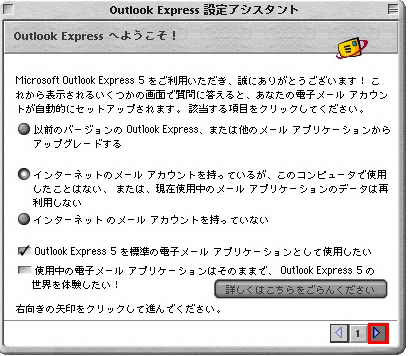 【図】Outlook Express 5.x新規設定1