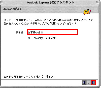 【図】Outlook Express 5.x新規設定2