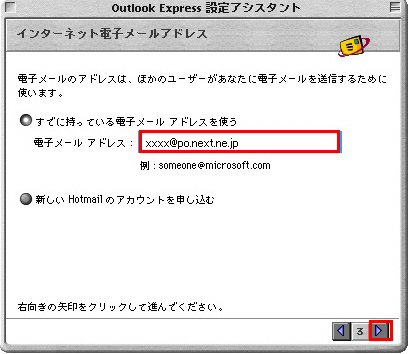 【図】Outlook Express 5.x新規設定3