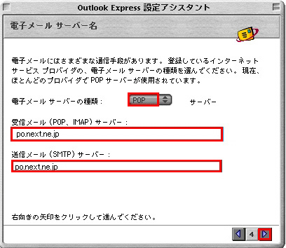 【図】Outlook Express 5.x新規設定4