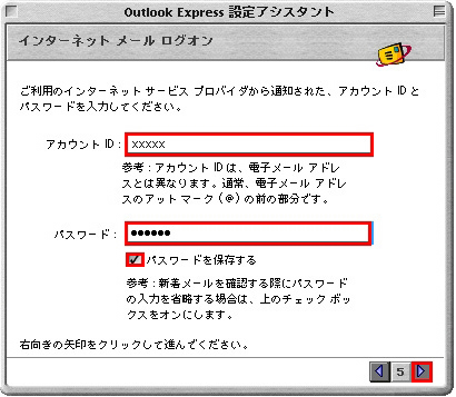 【図】Outlook Express 5.x新規設定5