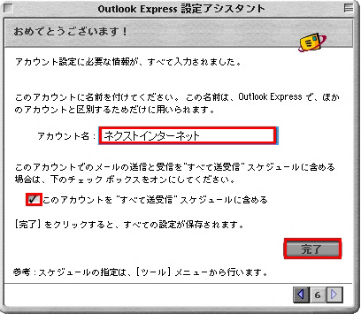 【図】Outlook Express 5.x新規設定6