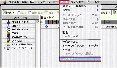 【図】Outlook Express 5.x新規設定7