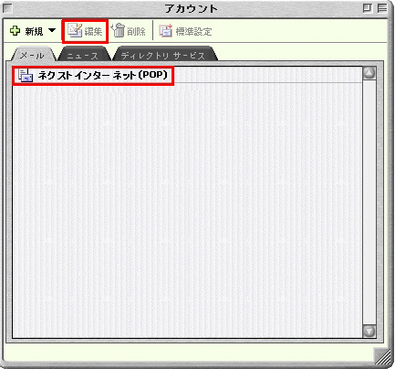 【図】Outlook Express 5.x新規設定8