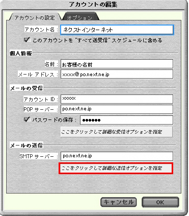 【図】Outlook Express 5.x新規設定9