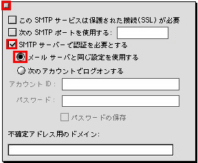 【図】Outlook Express 5.x新規設定10